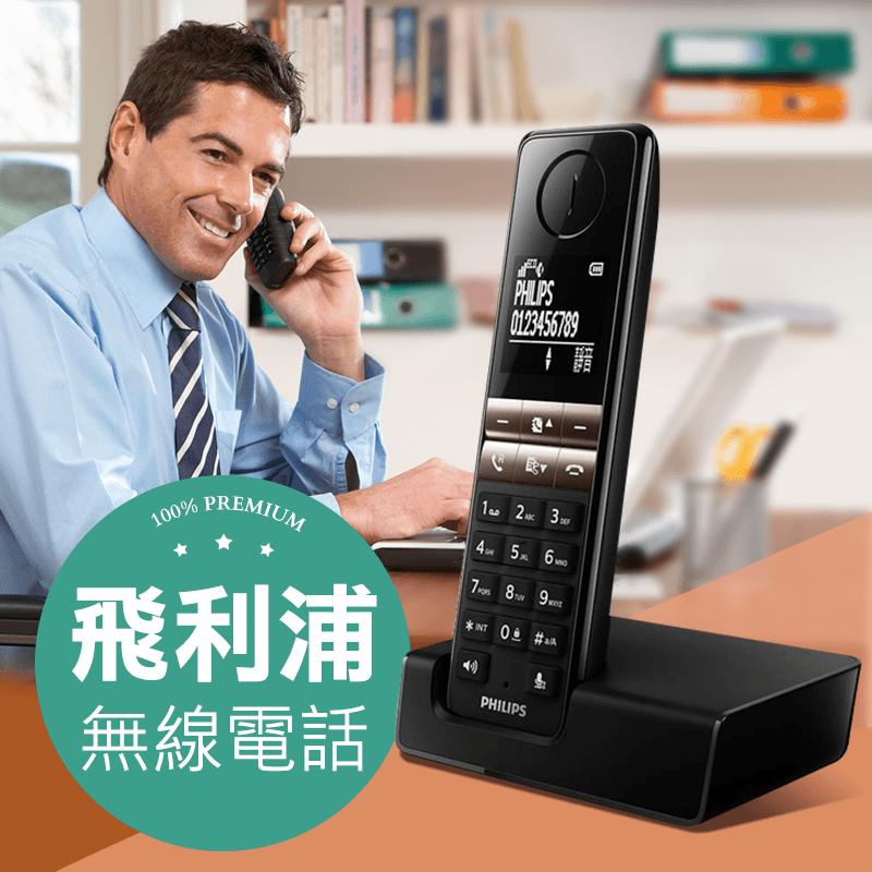 PHILIPS-飛利浦無線電話D4601B,限時6.7折,請把握機會搶購!