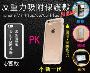 iPhone反重力吸附保護殼,限時4.7折,今日結帳再享加碼折扣