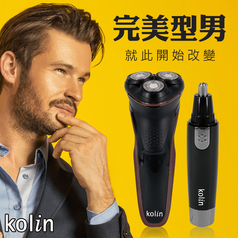 Kolin歌林充電式刮鬍刀組KSH-SD1808P,限時5.9折,請把握機會搶購!