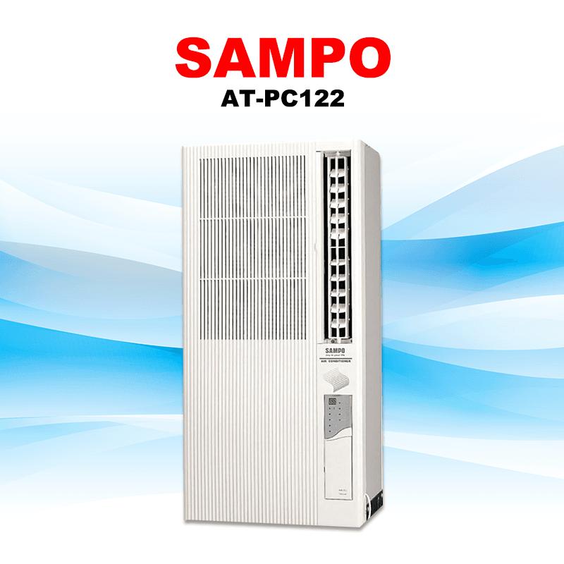 SAMPO聲寶定頻直立式窗型冷氣AT-PC122,限時7.6折,請把握機會搶購!