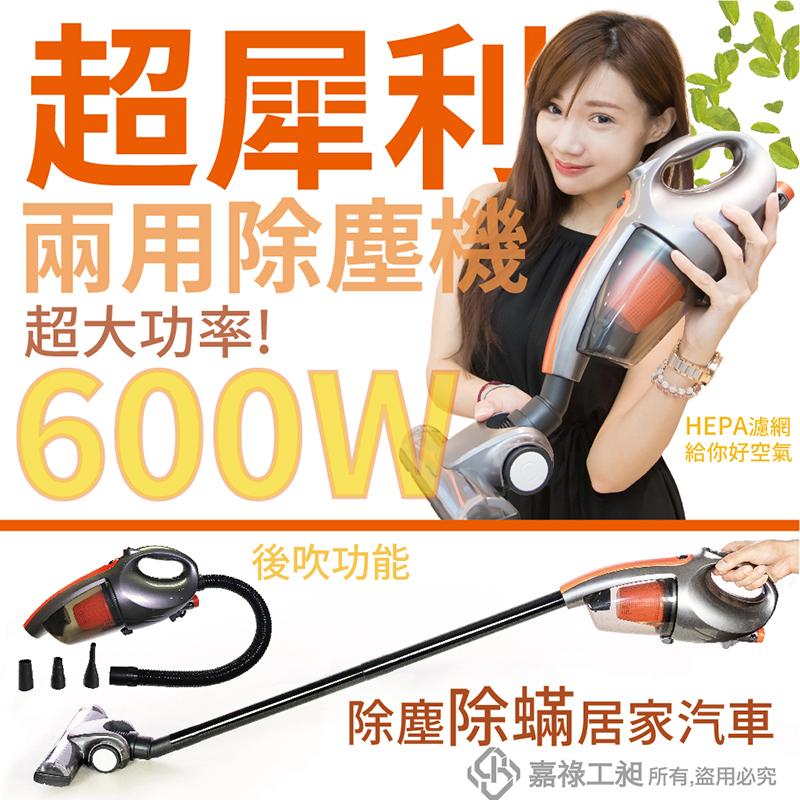 嘉祿工昶JLKC兩用吸塵器CJ-829,限時破盤再打82折!