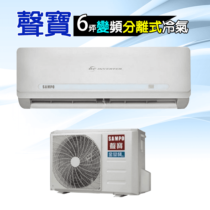 SAMPO 聲寶6坪變頻分離式冷氣,限時8.3折,請把握機會搶購!