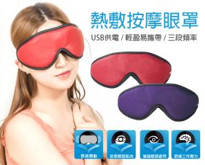 高效能震動按摩熱敷眼罩,限時6.8折,今日結帳再享加碼折扣