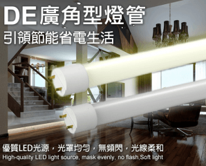 DE大廣角T8 LED燈管,限時3.3折,今日結帳再享加碼折扣