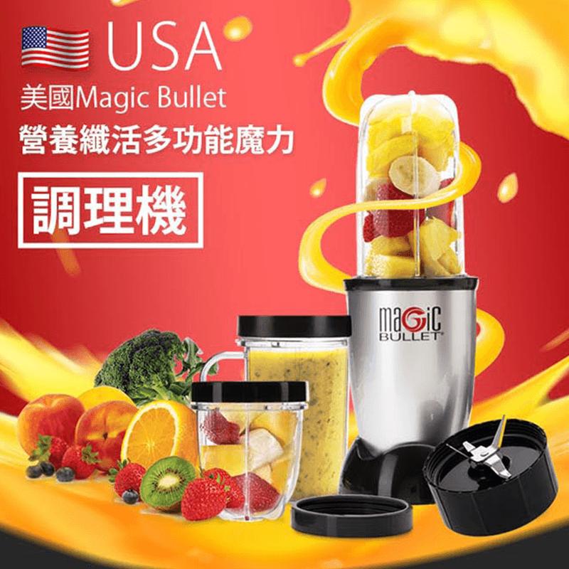 Magic Bullet營養纖活多功能調理機MB1001,限時3.8折,請把握機會搶購!