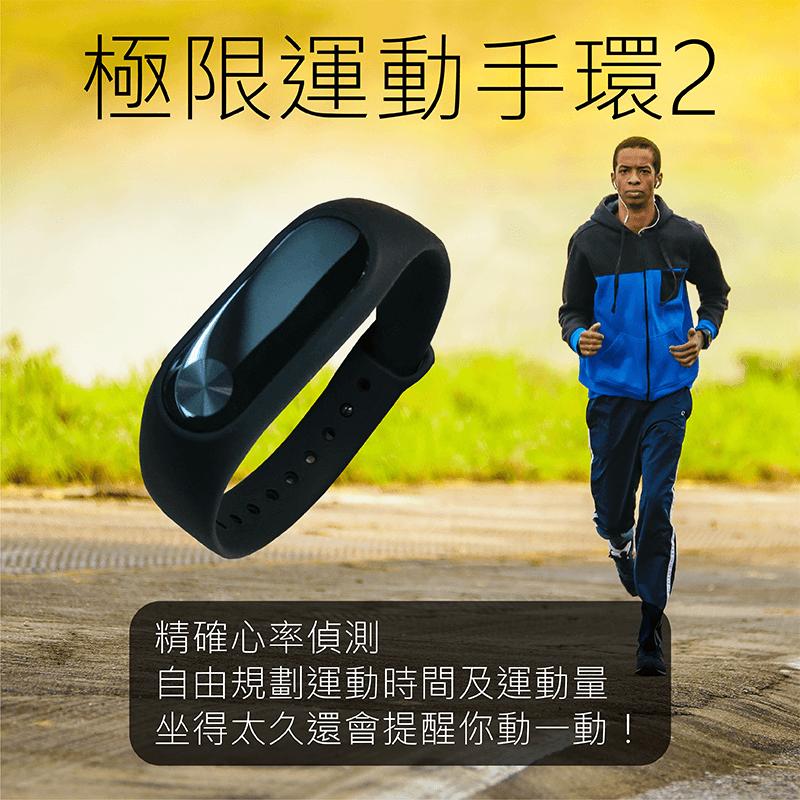 極限智能小米手環二代,限時8.4折,請把握機會搶購!