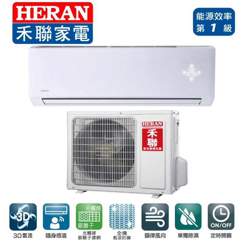 HERAN禾聯R32變頻分離式冷暖氣機HI-GA36H/HO-GA36H,本檔全網購最低價!