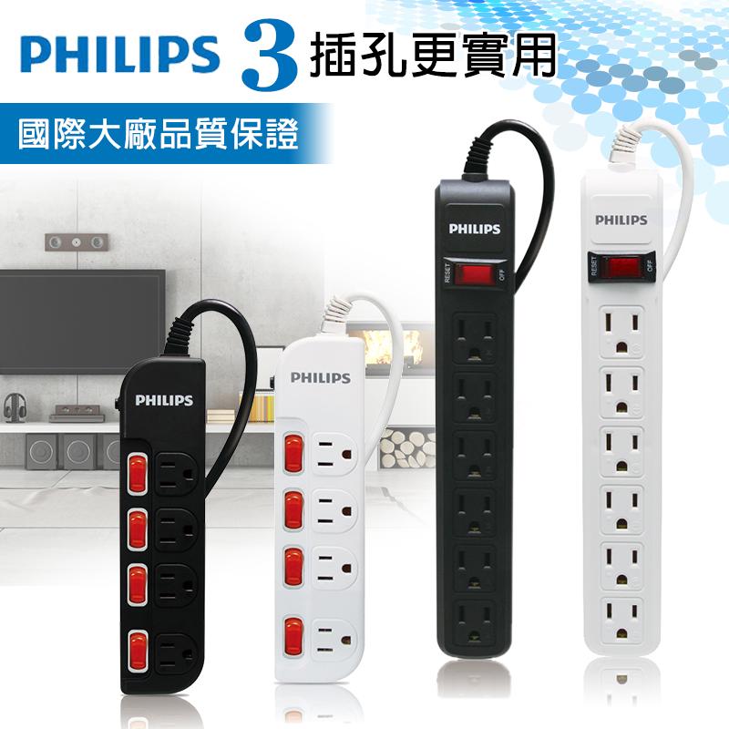 PHILIPS飛利浦過載防護型延長線SPB1561/SPB1641,本檔全網購最低價!