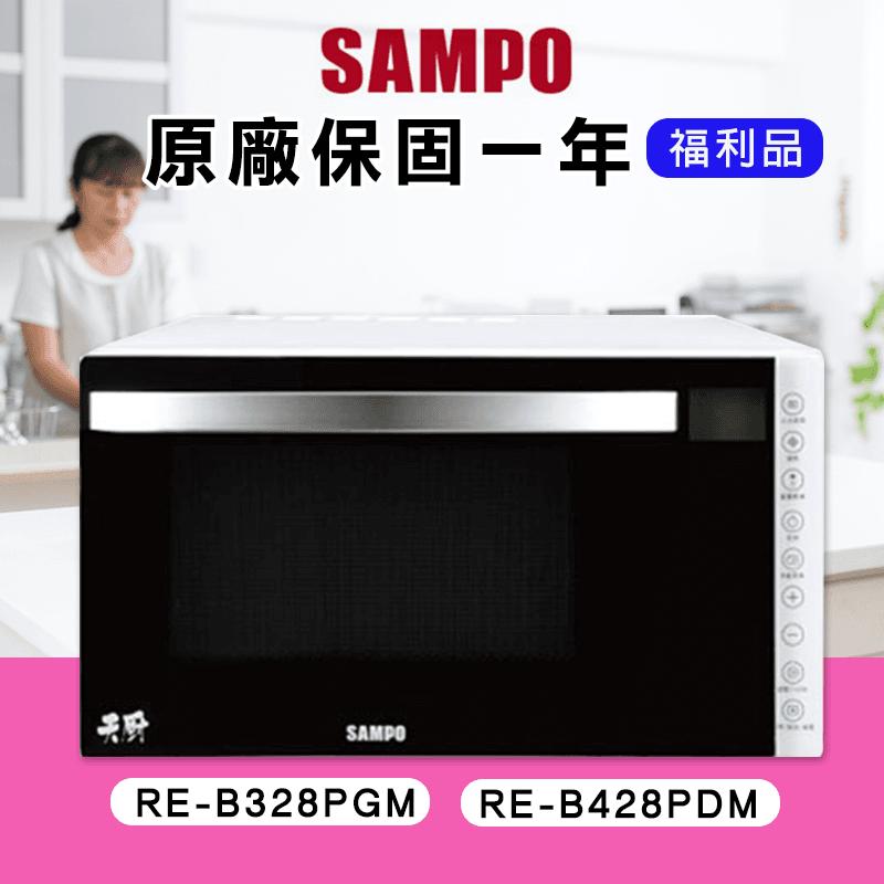 SAMPO聲寶28L平台燒烤微波爐(RE-B328PGM/RE-B428PDM),本檔全網購最低價!