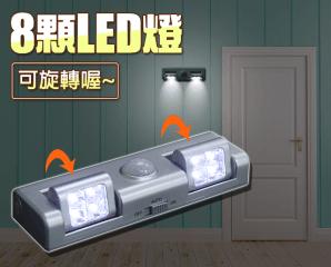 酷銀版LED旋轉式感應燈,限時2.0折,今日結帳再享加碼折扣