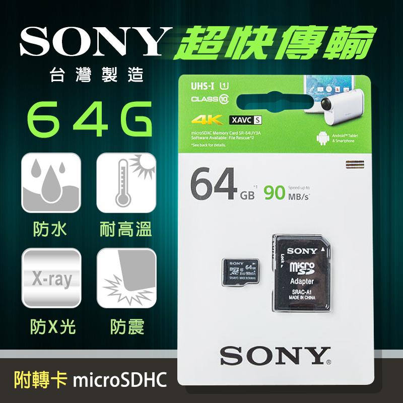 【SONY】64G頂級快速傳輸記憶卡SR-64UY3A,限時6.6折,請把握機會搶購!