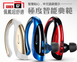 G7聲控立體聲藍芽耳機,限時3.1折,今日結帳再享加碼折扣
