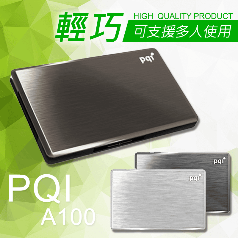 【PQI】無線Wifi讀卡機分享器,今日結帳再打85折!
