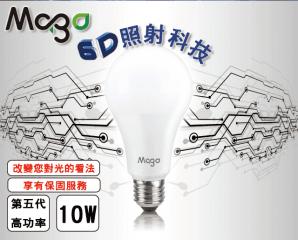 mago/maogo 10W超省電廣角LED燈泡,今日結帳再打85折