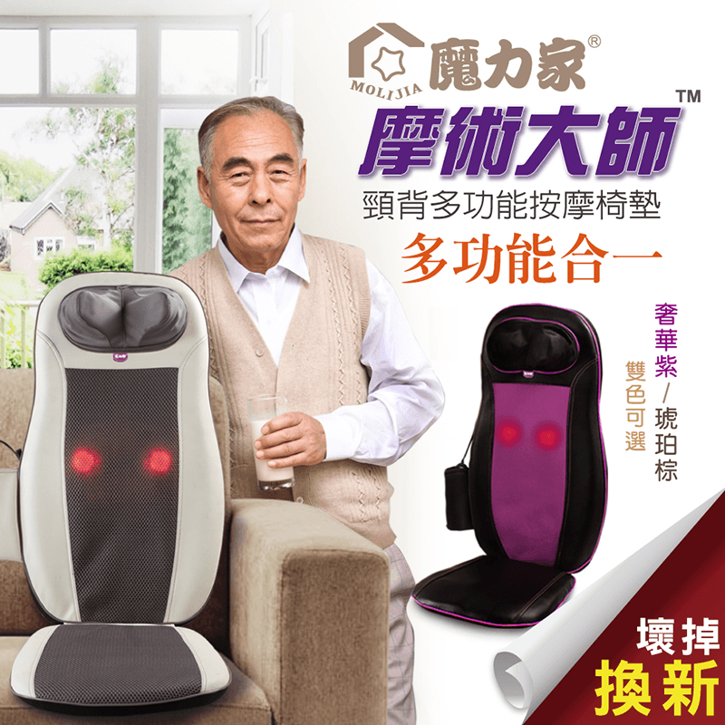 魔力家頸背指壓按摩椅墊BY060019,本檔全網購最低價!