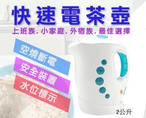 2L自動控溫快速電茶壺,限時5.0折,今日結帳再享加碼折扣