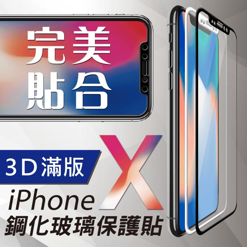 【BLUE POWER】iPhoneX滿版玻璃保護貼,今日結帳再打85折!