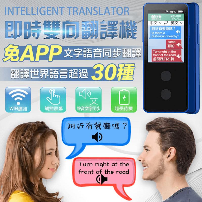 u-ta AI-1智能即時雙向翻譯機,今日結帳再打85折!