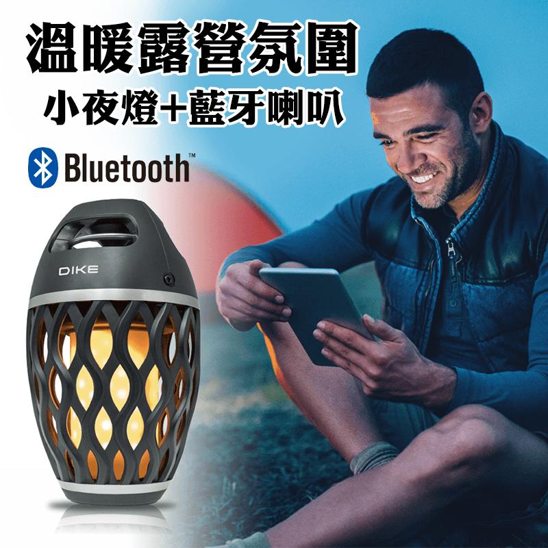 DIKE 火焰露營燈藍牙喇叭 可串聯 DSO260,本檔全網購最低價!