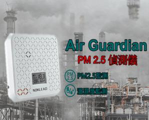 PM2.5+溫濕度居家監測器,限時4.5折,今日結帳再享加碼折扣