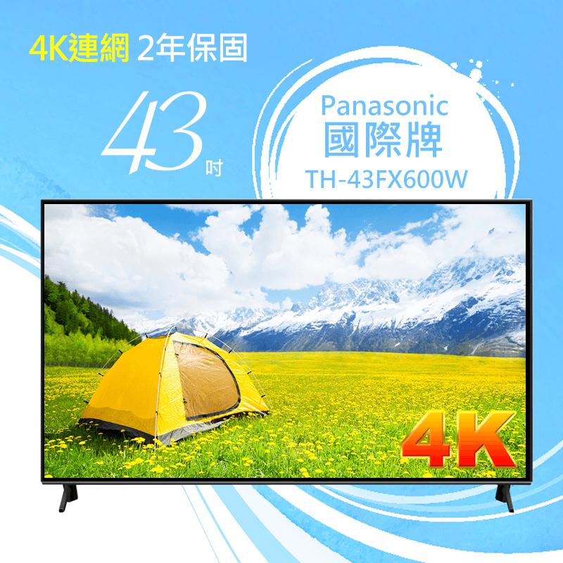國際牌Panasonic43吋4K連網電視TH-43FX600W,限時9.3折,請把握機會搶購!