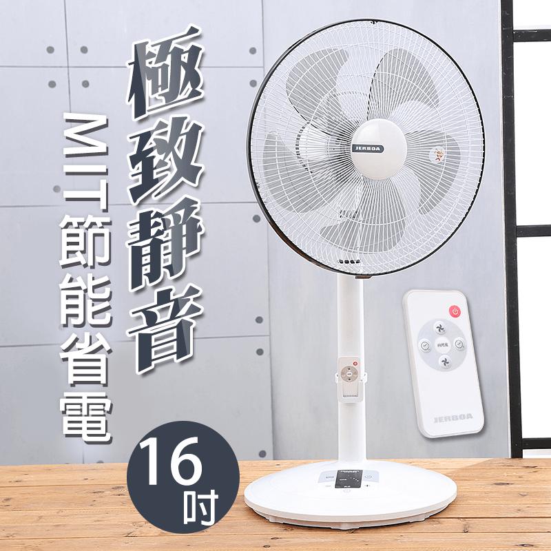 捷寶台灣16吋變頻遙控電風扇JFS1609DC,限時破盤再打82折!
