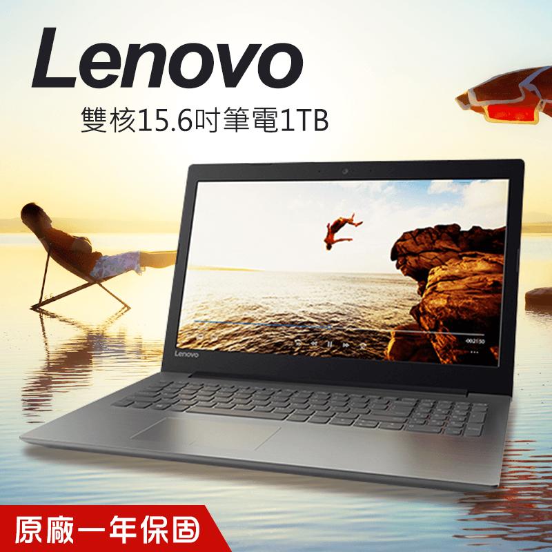 Lenovo雙核15.6'筆電1TB,限時9.2折,請把握機會搶購!