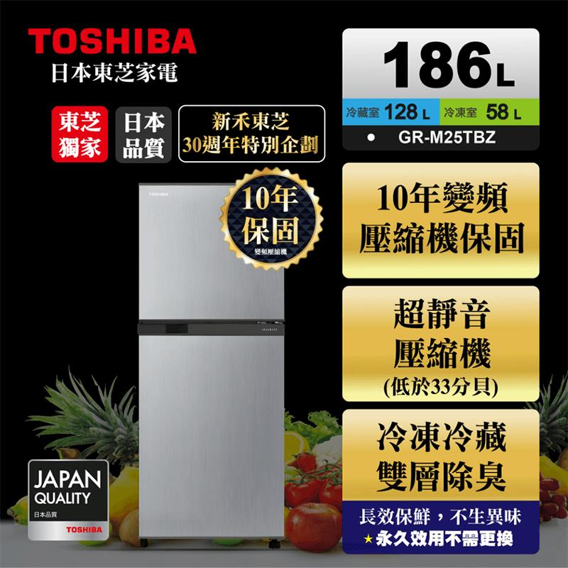 TOSHIBA東芝變頻雙門電冰箱186L GR-M25TBZ(S),本檔全網購最低價!