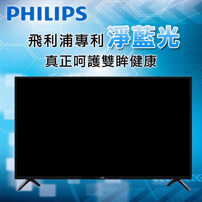 Philips飛利浦32吋LED液晶電視32PHH4092,本檔全網購最低價!