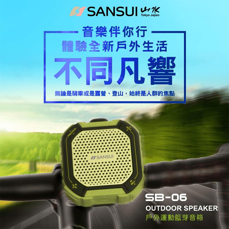 日本SANSUI 山水防潑水藍芽喇叭(SB-06),今日結帳再打85折!
