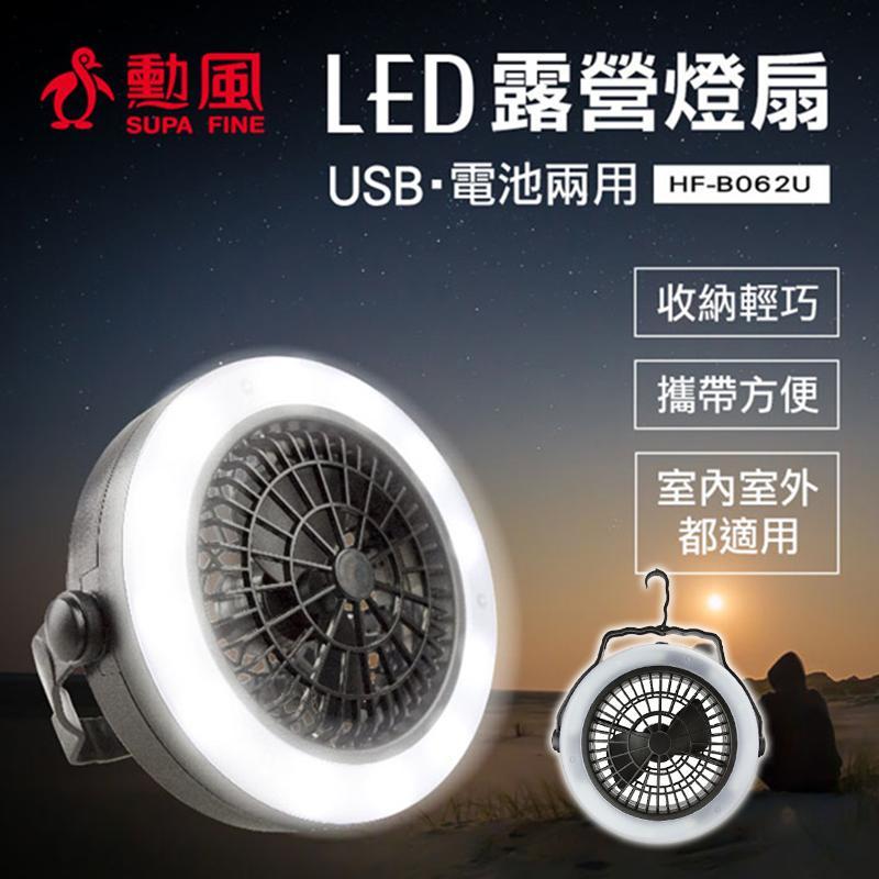 勳風USB可掛式LED電扇HF-B062U,限時2.9折,請把握機會搶購!