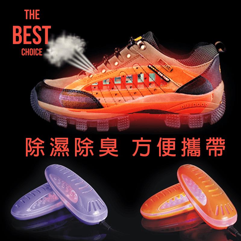 紫外線除菌除臭烘鞋器ZH-016,限時破盤再打82折!