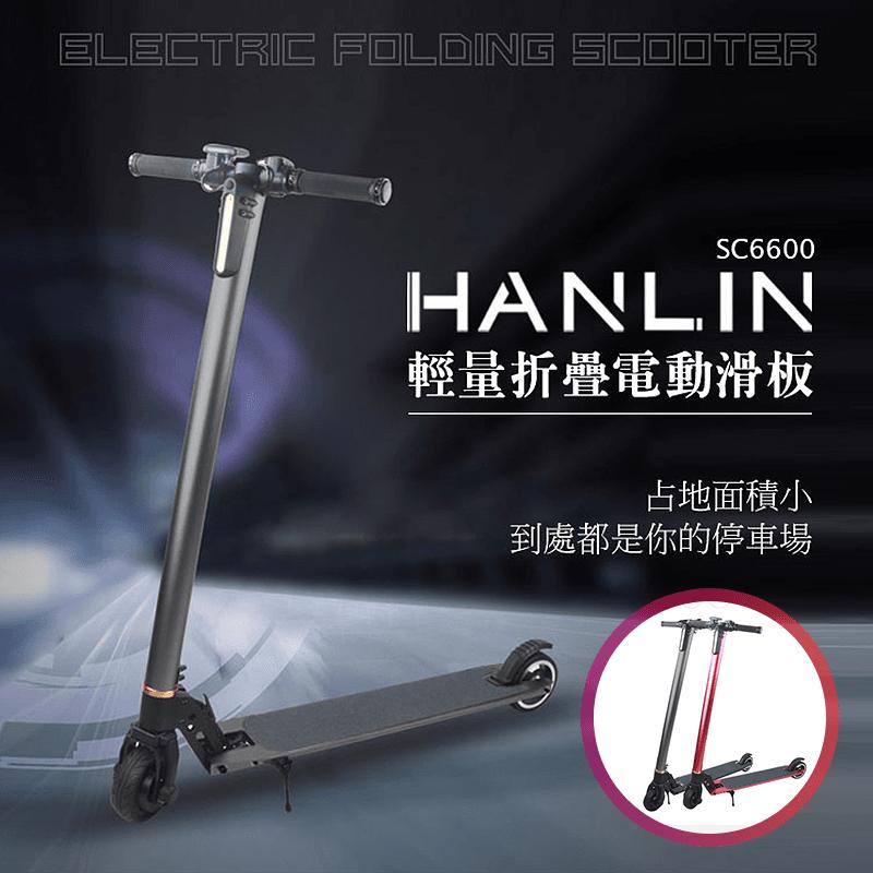 HANLIN代步輕量摺疊電動滑板車SC6600,今日結帳再打85折!