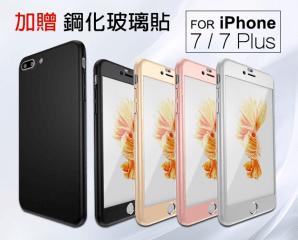 iPhone7全包式保護殼,限時3.4折,今日結帳再享加碼折扣