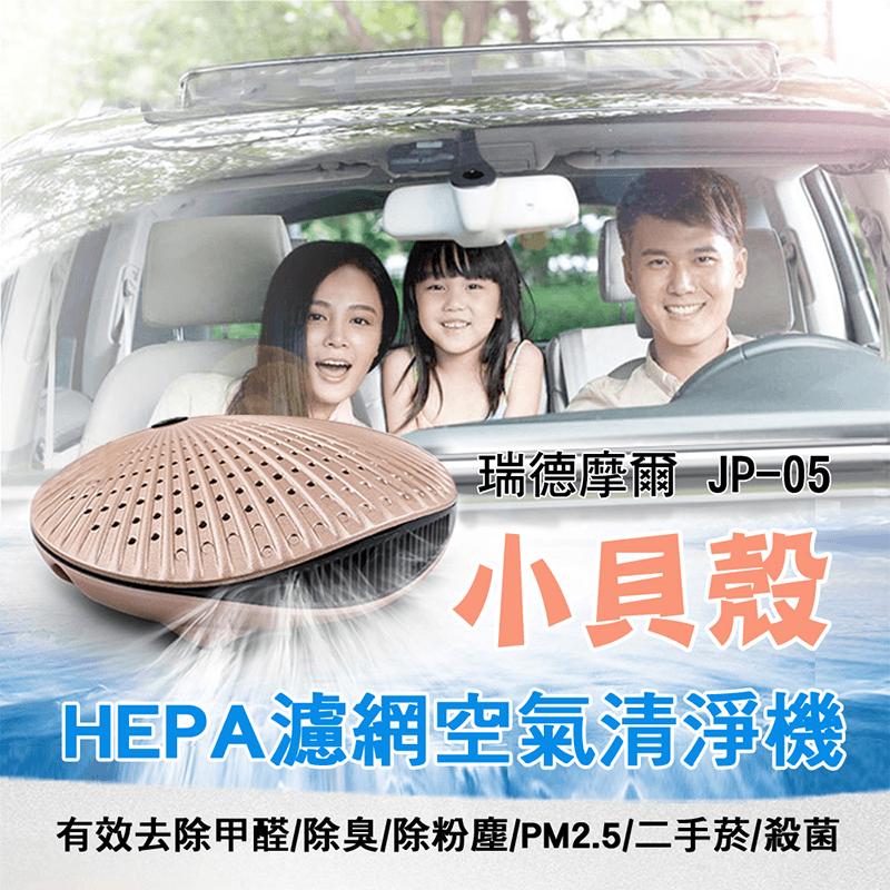 瑞德摩爾 小貝殼HEPA空氣清淨機(JP-05),今日結帳再打85折!