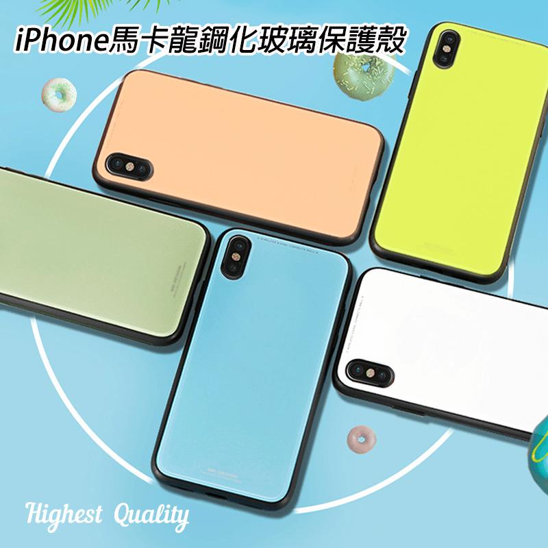 iPhone鋼化玻璃手機殼,限時破盤再打8折!
