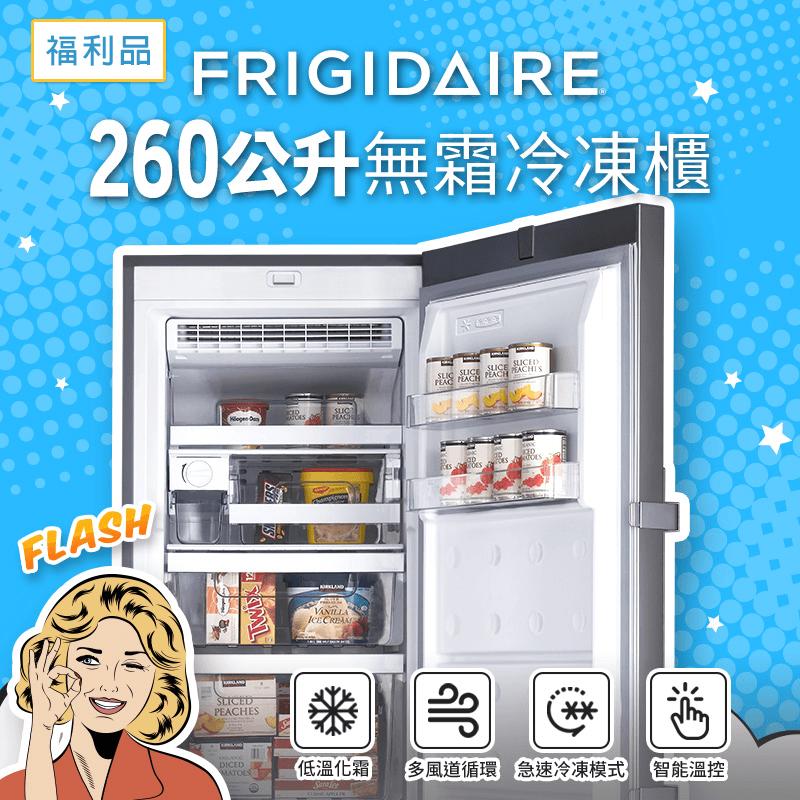富及第260L無霜冷凍櫃,本檔全網購最低價!
