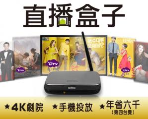 人因全配版4K智慧電視盒,限時5.6折,今日結帳再享加碼折扣