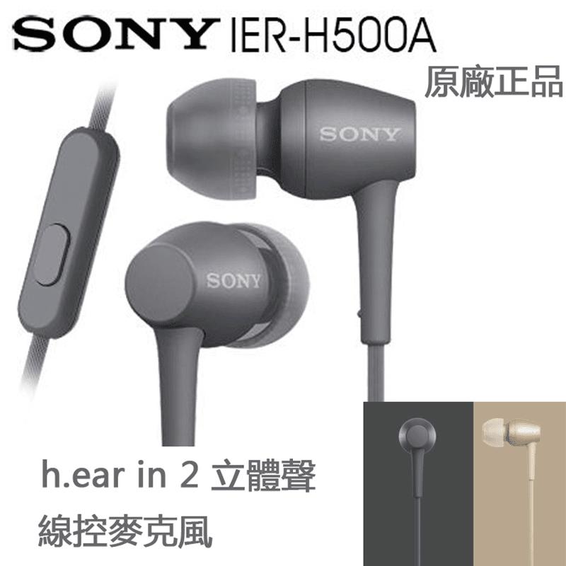 Sony立體聲入耳式耳機IER-H500A,限時4.2折,請把握機會搶購!