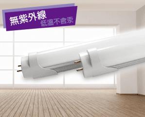 T8鋁合金散熱LED燈管,限時4.1折,今日結帳再享加碼折扣