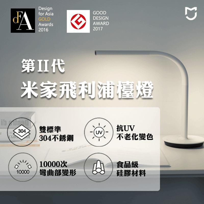 米家飛利浦二代觸控檯燈9290012681,限時8.3折,請把握機會搶購!