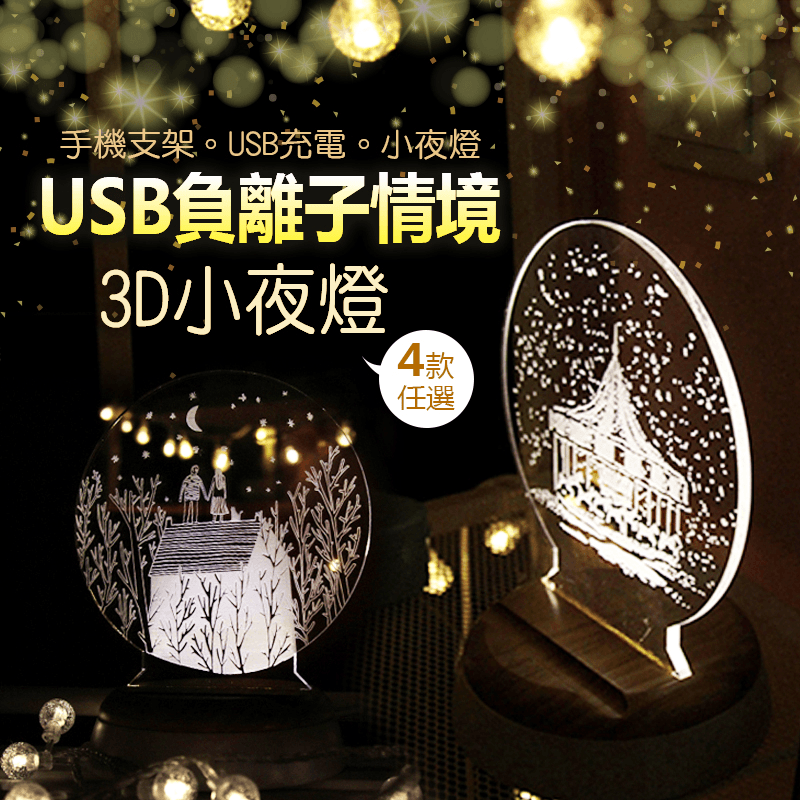 USB負離子情境3D小夜燈,今日結帳再打85折!
