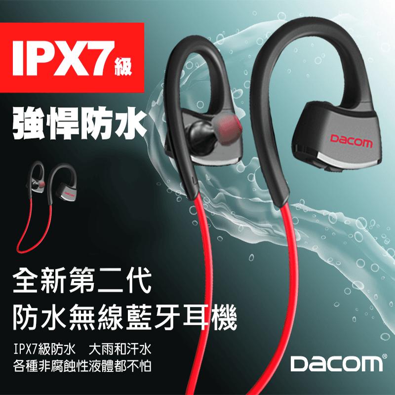大康DACOM7级防水运动蓝芽耳机P10,今日结帐再打85折!