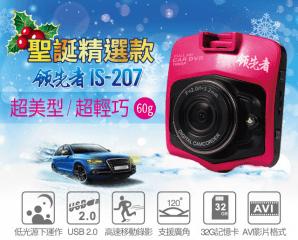 旗艦級1080P行車紀錄器,限時3.9折,今日結帳再享加碼折扣