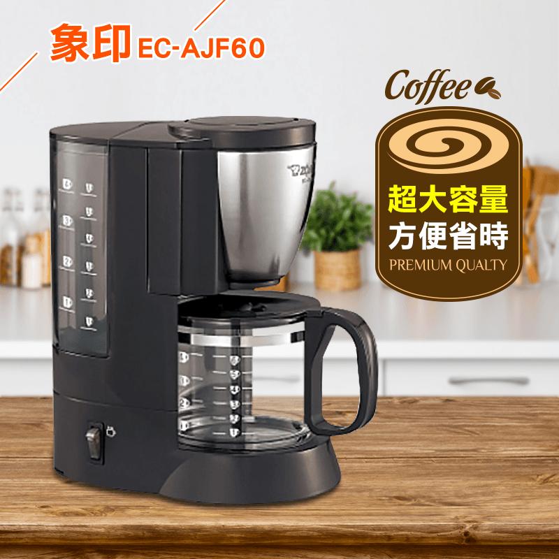 ZOJIRUSHI象印超大容量咖啡機EC-AJF60,限時5.8折,請把握機會搶購!