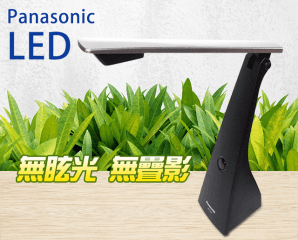 Panasonic LED護眼檯燈
