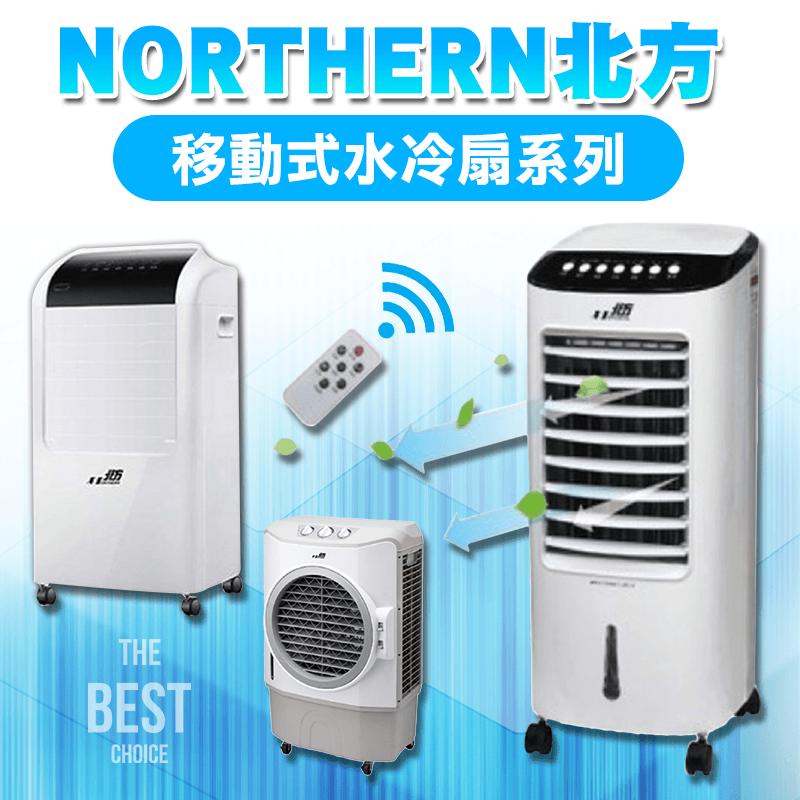NORTHERN北方移動式水冷扇冷氣,限時7.2折,請把握機會搶購!