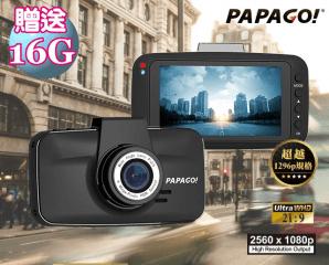 PAPAGO高清行車紀錄器,限時5.2折,今日結帳再享加碼折扣