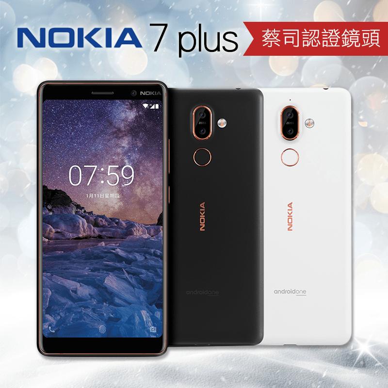 諾基亞Nokia 7 Plus全屏幕手機,限時7.6折,請把握機會搶購!