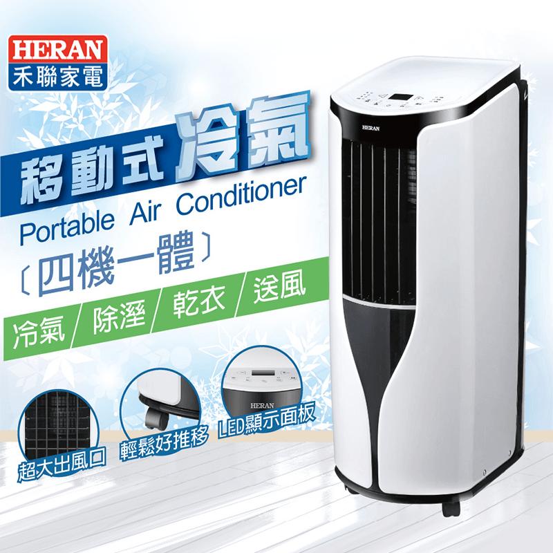 MIT HERAN 禾聯4in1移動式冷氣(HPA-23G),本檔全網購最低價!